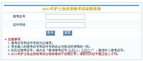 山东卫生人才网_中国卫生人才网 2012年护士资格考试成绩查询入口