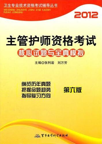 主管护师 资格考试 2012