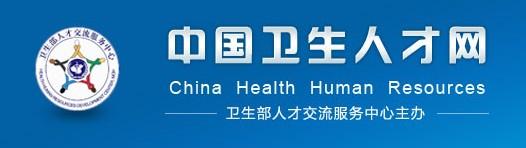 中国卫生人才网报名入口(官网)
