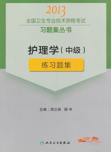 护理学(中级)练习题集—2013全国卫生专业技术资格考试习题集丛书