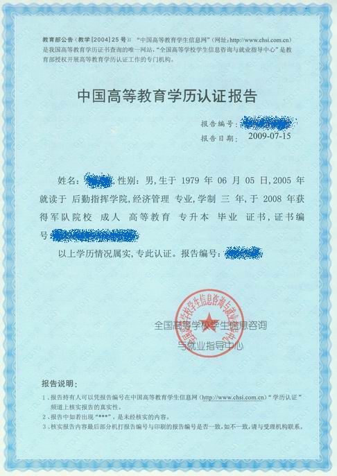 中国教育学历�z*.{�_shtml     中国高等教育学历认证申请进度查询 网址: http://www.