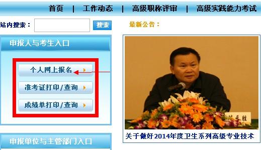 山东卫生人才网_广东卫生人才网2014网上报名入口