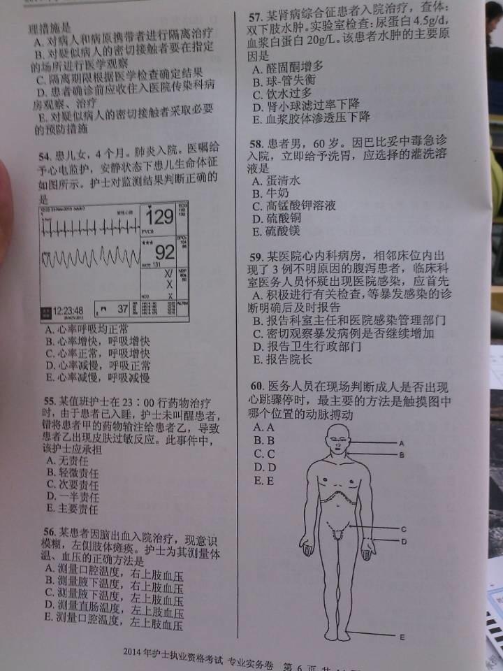 护士师资格证考试试题