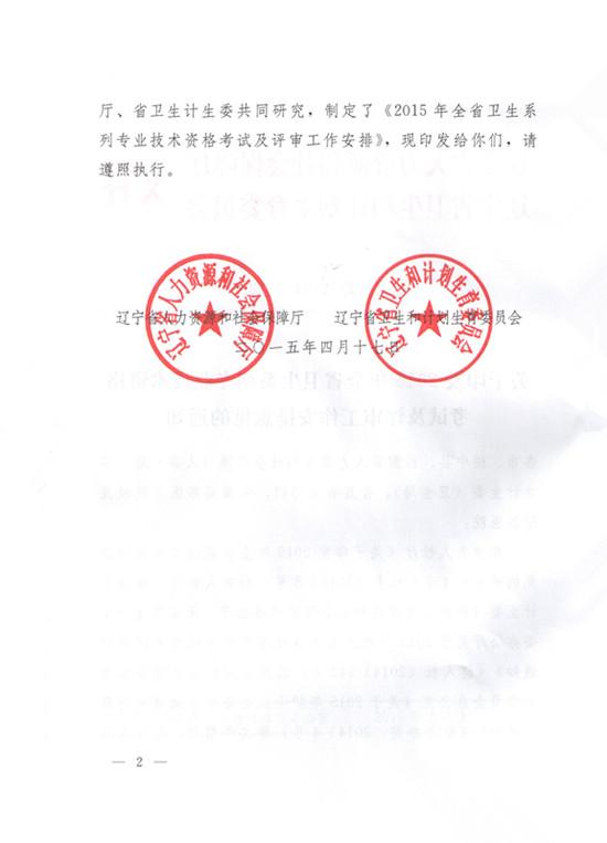 辽宁省卫生和计划生育委员会地址