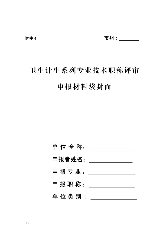 www.shanpow.com_关于申报职称的技术报告。